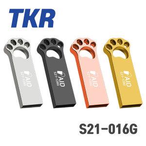 전제품무료각인 S21-016G 메탈바디 USB2.0 16기가