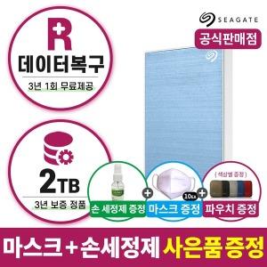 외장하드 2TB 블루 New Backup Plus +마스크10매증정+
