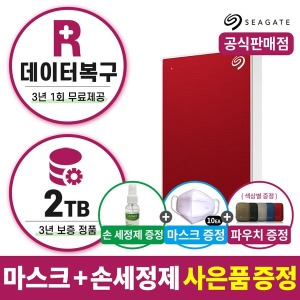 외장하드 2TB 레드 New Backup Plus +마스크10매증정+
