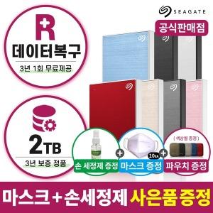 외장하드 2TB 블랙 New Backup Plus +마스크10매증정+