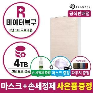 외장하드 4TB 골드 New Backup Plus +마스크10매증정+