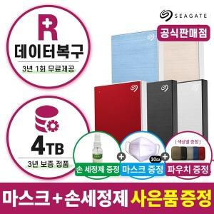 외장하드 4TB 블랙 New Backup Plus +마스크10매증정+