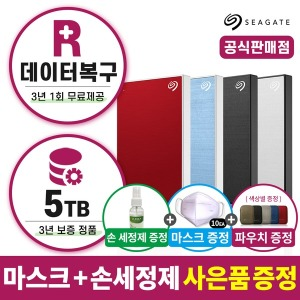 외장하드 5TB 블랙 New Backup Plus +마스크10매증정+