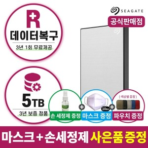외장하드 5TB 실버 New Backup Plus +마스크10매증정+