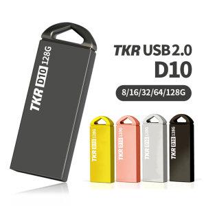 전제품무료각인 D10-008G 메탈바디 USB2.0 8기가