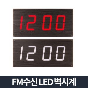 루나리스 FM 빅타임 73cm LED 대형벽시계/벽걸이시계