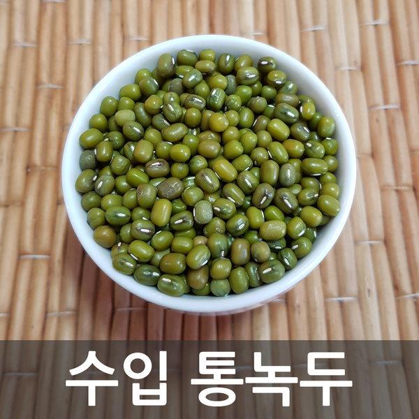 오상라이스 수입 통녹두(안깐것) 미얀마산 1kg 19년산
