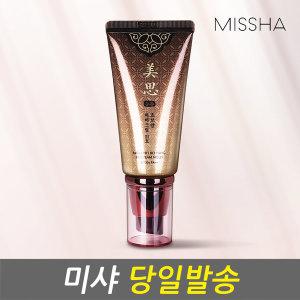 미샤 미사 초보양 비비크림 50ml (21호/23호 택1)