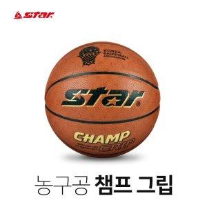 스타스포츠 농구공 챔프 그립 7호 KBA공인구