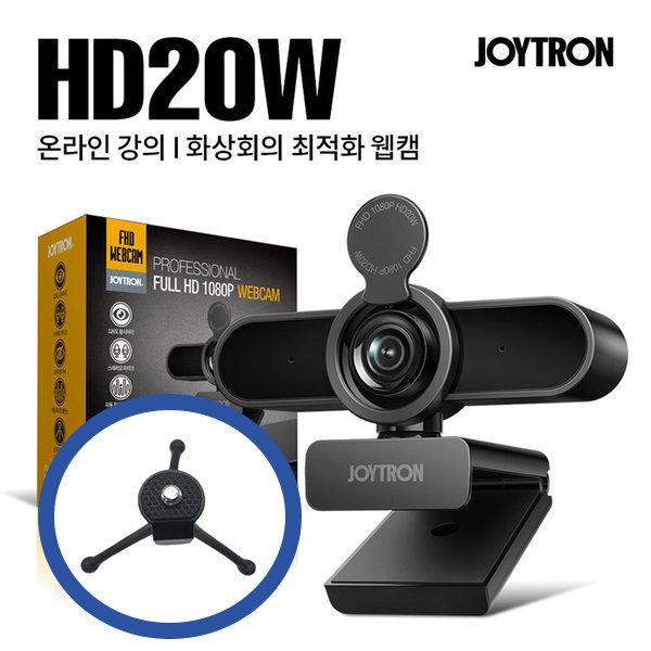 조이트론 HD20W 웹캠 FULL HD 1080P 화상회의 수업