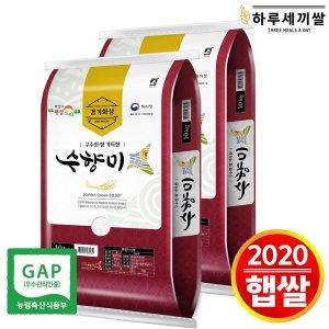 (하루세끼쌀)  무료배송 2020년산  수향미 20kg (10+10)