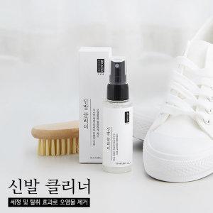 신발클리너/운동화/슈즈/얼룩/찌든때/세탁