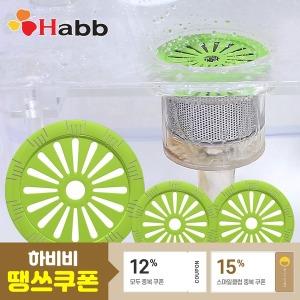 청개구리 자동 싱크대 클리너 세정제 3개
