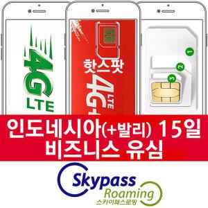 인도네시아 유심칩 구매 15일 데이터 핫스팟 공항 택배
