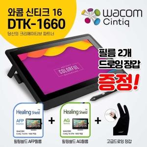 Cintiq16 DTK-1660 신티크16 와콤타블렛 액정 타블렛