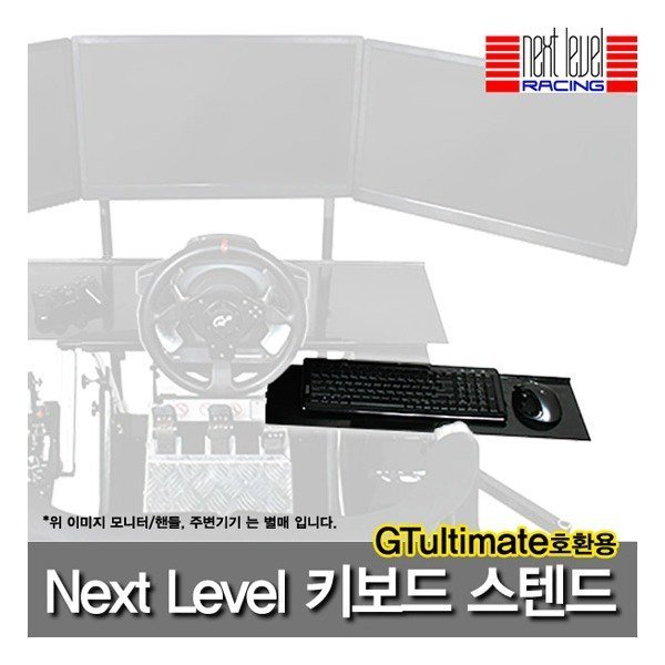 넥스트레벨  Next Level Racing GTUltimate V2용 Keyboard
