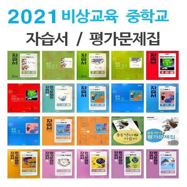 2021년 비상교육 중학교 자습서 평가문제집 중등 국어 영어 수학 사회 과학 역사 기술가정 1 2 3 학년