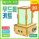 아두이노 코딩 교육용 DIY 무드등 키트(단품)