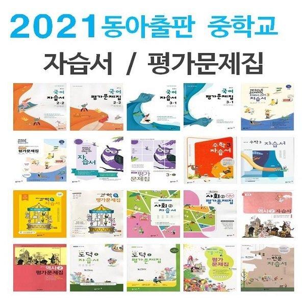 2021년 동아출판 중학교 자습서 평가문제집 중등 국어 영어 수학 사회 과학 역사 기술가정 도덕 1 2 3 학년