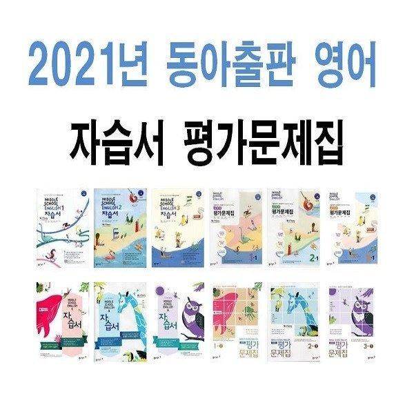 2021년 동아출판 중학교 자습서 평가문제집 중등 영어 1 2 3 - 학년 학기 윤정미 이병민