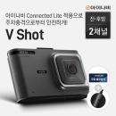 블랙박스 V-SHOT 32G 풀HD 스마일배송 공식판매점