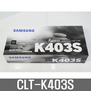 (삼성토너) 모두팜 CLT-K403S 검정