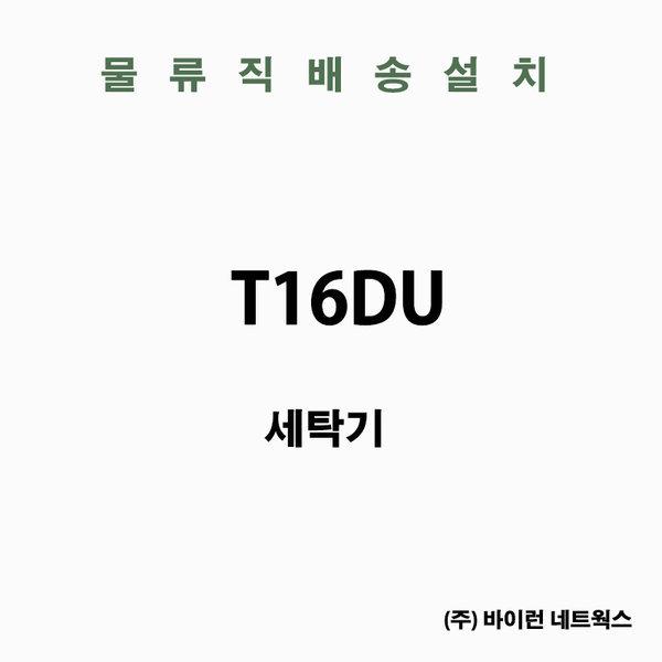 LG 통돌이 T16DU 일반세탁기 16kg 초이스