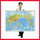 지형 세계지도 중형 코팅형 150-TL / 높낮이별구분