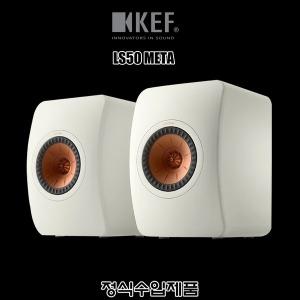 KEF LS50 META/수입正品/2웨이/패시브 스피커/