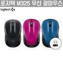 Logitech 로지텍 M325 무선 광마우스 정품 새상품