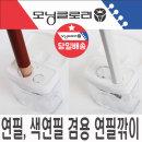 휴대용 연필 색연필 겸용 미니 2공 연필깍이 필통수납