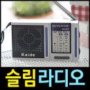 휴대용 미니 라디오 / 효도 소형 FM 단파 주방 스피커