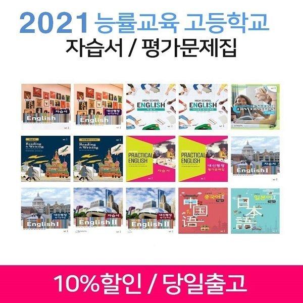 2021년 능률교육 고등학교 자습서 평가문제집 영어 실용 독해와 작문 회화 문화 진로 1 2 3 학년 김성곤