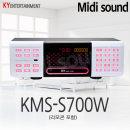 금영 KMS-S700W 업소용 노래방기기 반주기 리모콘포함