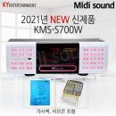 금영 KMS-S700W 업소용  반주기 가사책 리모콘포함
