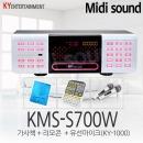 KMS-S700W (+책+리모콘+유선마이크 2개)