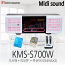 KMS-S700W (책+리모콘+무선마이크 MAX2)