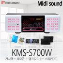 KMS-S700W (책+리모콘) + 앰프+스피커 세트