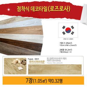 로즈로사 점착식데코타일 7장(1.03㎡) 바닥재 국산품