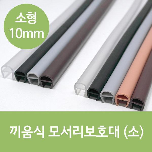 끼움식 모서리보호대(소) 코너보호대 유리보호 자동문
