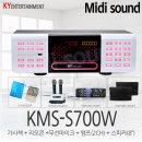 KMS-S700W(책+리모콘)+스피커+앰프+무선마이크(MAX2)