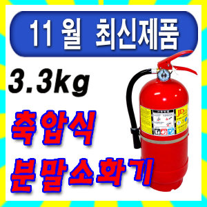 11월 최신제품 3.3kg분말소화기/가정용소화기/사무실