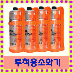 투척용소화기/1셋트4개/던지는소화기/액체소화기/국산