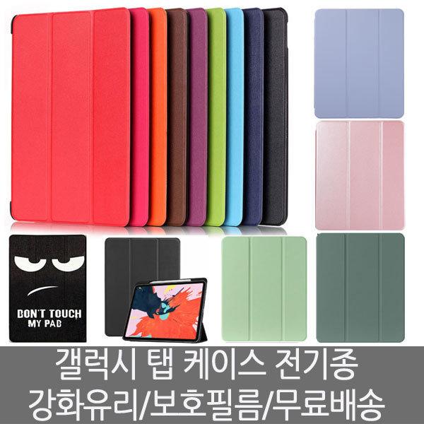 북커버 갤럭시탭S7 + 플러스 S6 라이트 S5e A7 케이스