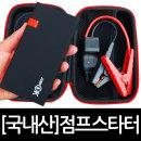 점프스타터 블랙+ 전용가방 포함 (특가할인) 최신형