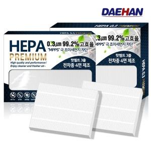 3개 헤파 초미세먼지 에어컨필터 K5 DL3  H118