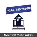 NVME SSD 256G 추가