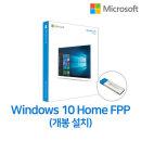 MS 윈도우10 홈 COEM FPP(USB)설치 발송