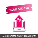 NVME SSD 1TB 교체