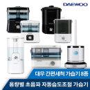 대우 초음파 복합식 가습기 8종 DEH-X1000 블랙4L